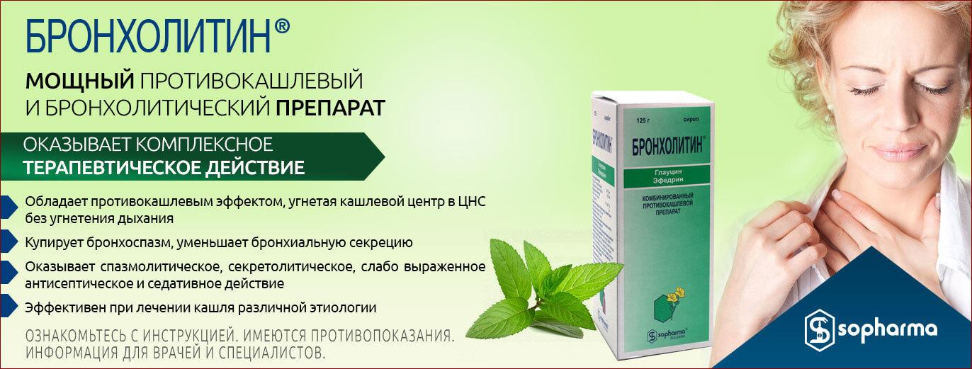 bn-bronholytin
