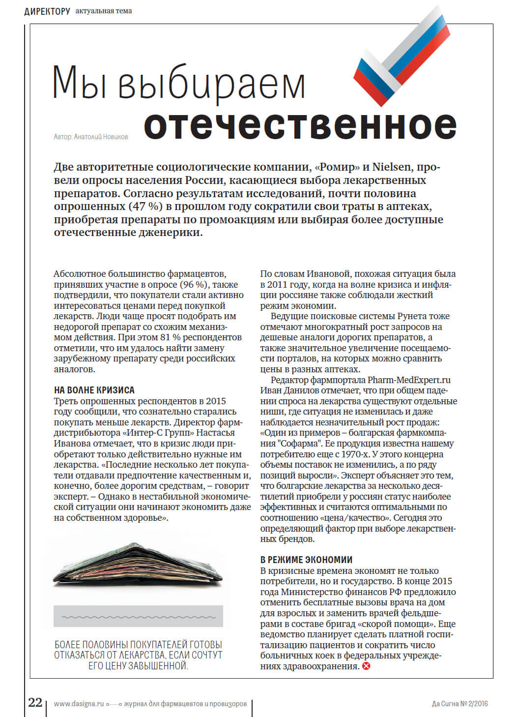 Журнал Da Signa: Мы выбираем отечественное