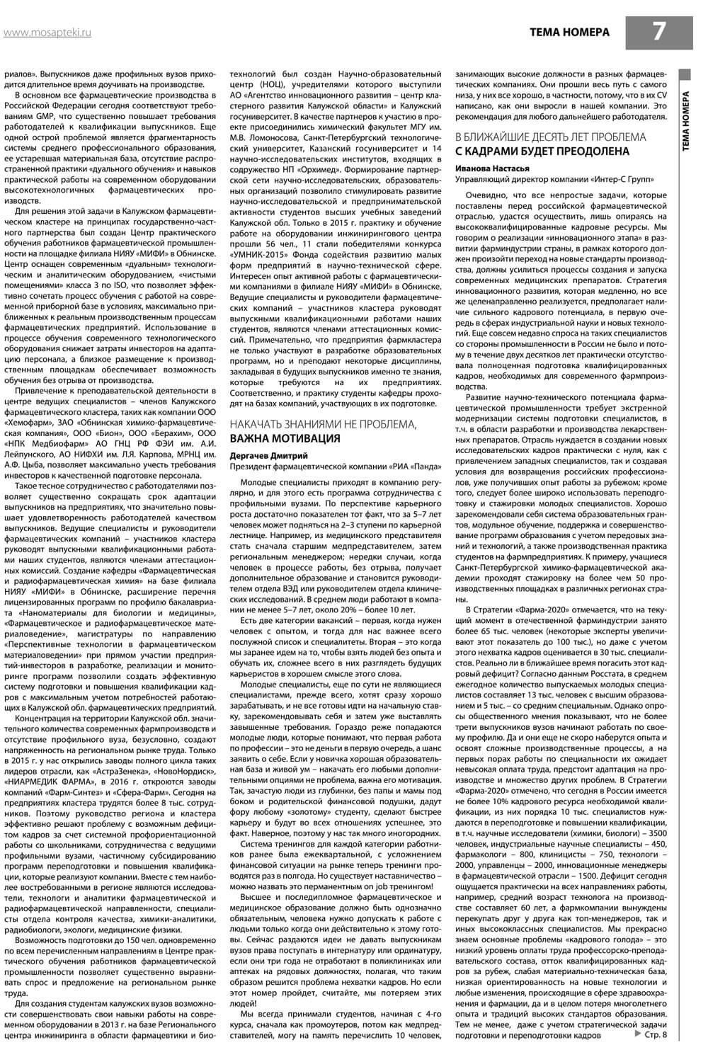 задачи, которые поставлены перед российской фармотраслью