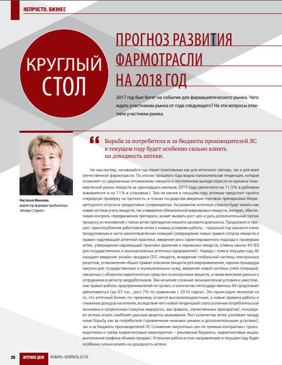 Новая аптека Настасья Иванова