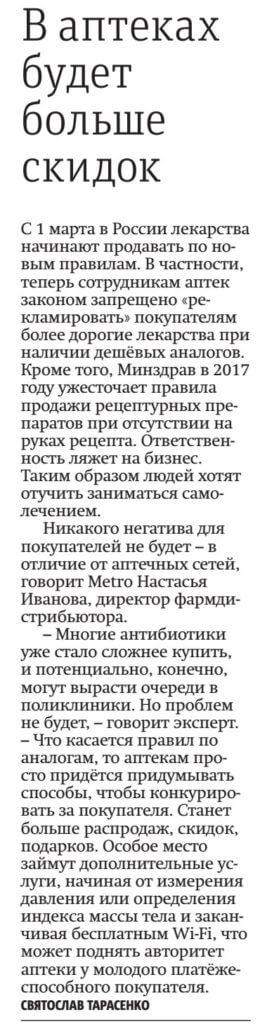 комментарий эксперта фармрынка Настасья Иванова, директор фармдистрибьютора